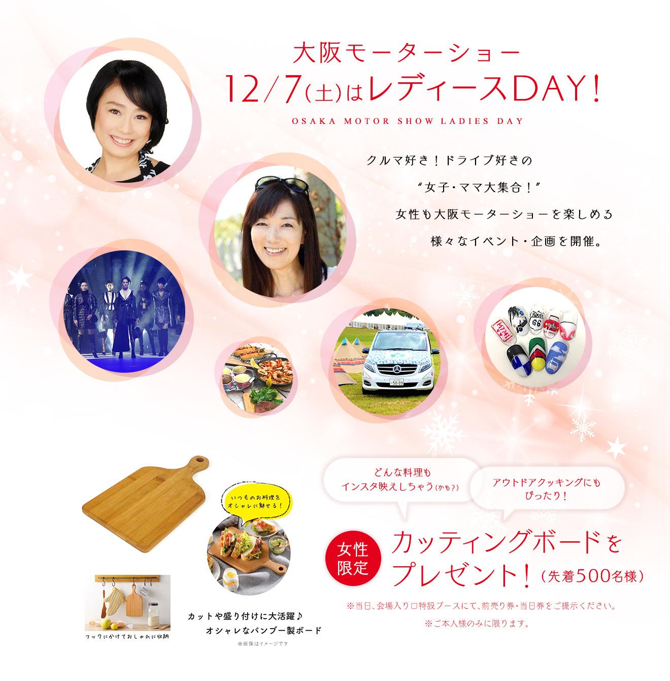 『第11回大阪モーターショー』で12月7日(土)にレディースDAYが開催される