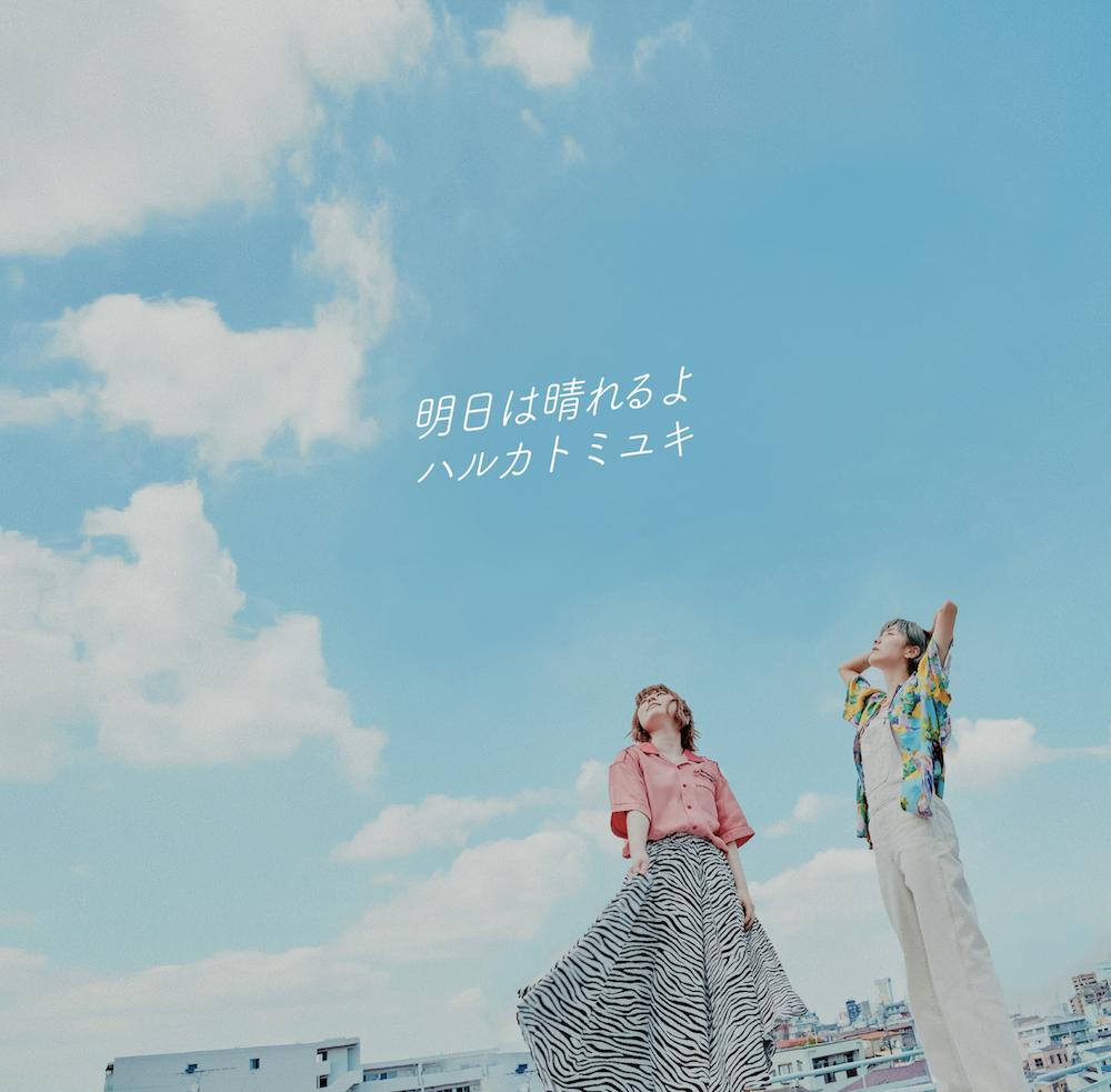 ハルカトミユキ『明日は晴れるよ』