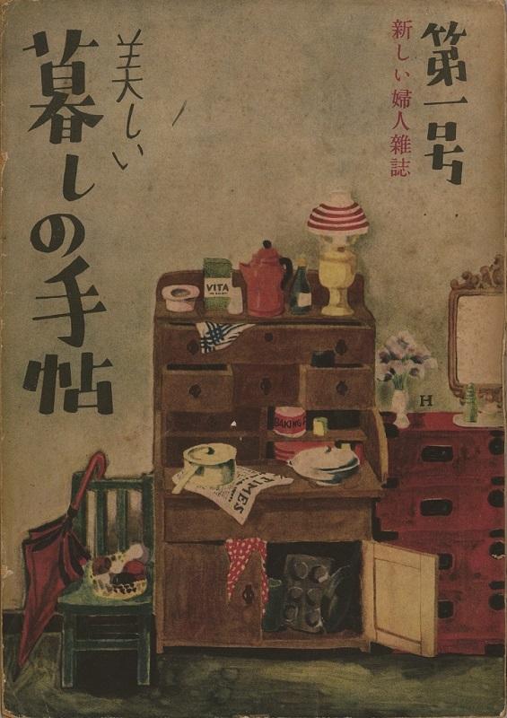 『美しい暮しの手帖』 1 世紀 1 号(創刊号)、発行:衣裳研究所、1948 年 9 月 20 日刊、暮しの手帖社蔵