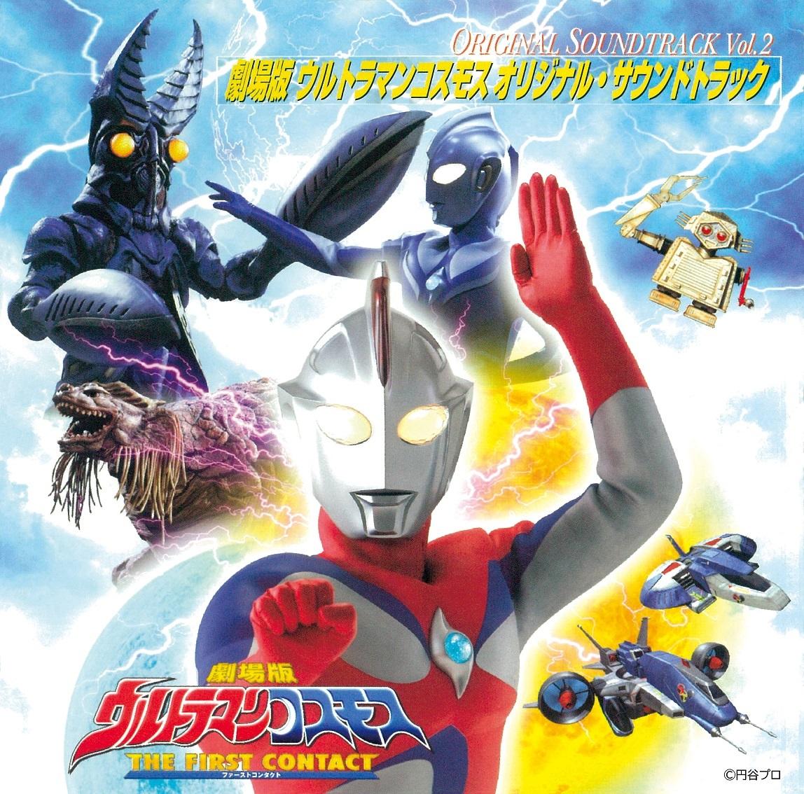 『ウルトラマンコスモス オリジナル・サウンドトラック Vol.2』 (C)円谷プロ