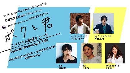オーガスタショートフィルム『ボクと君』が『ショートショート フィルムフェスティバル & アジア2020』話題賞を受賞、Streaming+にてオンライン上映イベントも決定