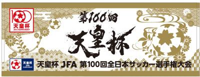 「天皇杯JFA第100回全日本サッカー選手権大会」決勝戦記念スポーツタオル
