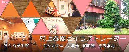 『村上春樹とイラストレーター』展レポート  村上ワールドを彩る佐々木マキ、大橋歩、和田誠、安西水丸の作品を総覧