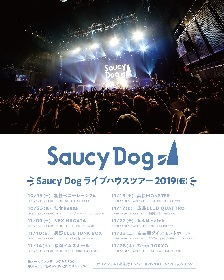 Saucy Dog、ミニアルバムのリリース&全国ツアーの開催を発表