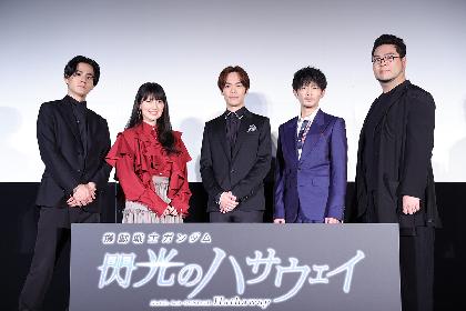 小野賢章、津田健次郎らマフティーメンバーが登壇 『閃光のハサウェイ』トークイベント公式レポート&ロングPVが公開