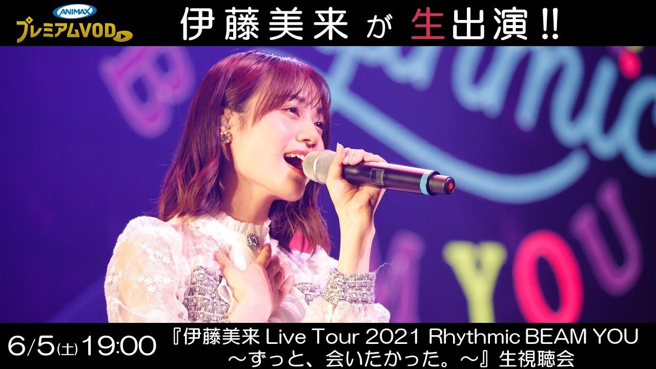 アニマックス『伊藤美来 Live Tour 2021 Rhythmic BEAM YOU』生視聴会