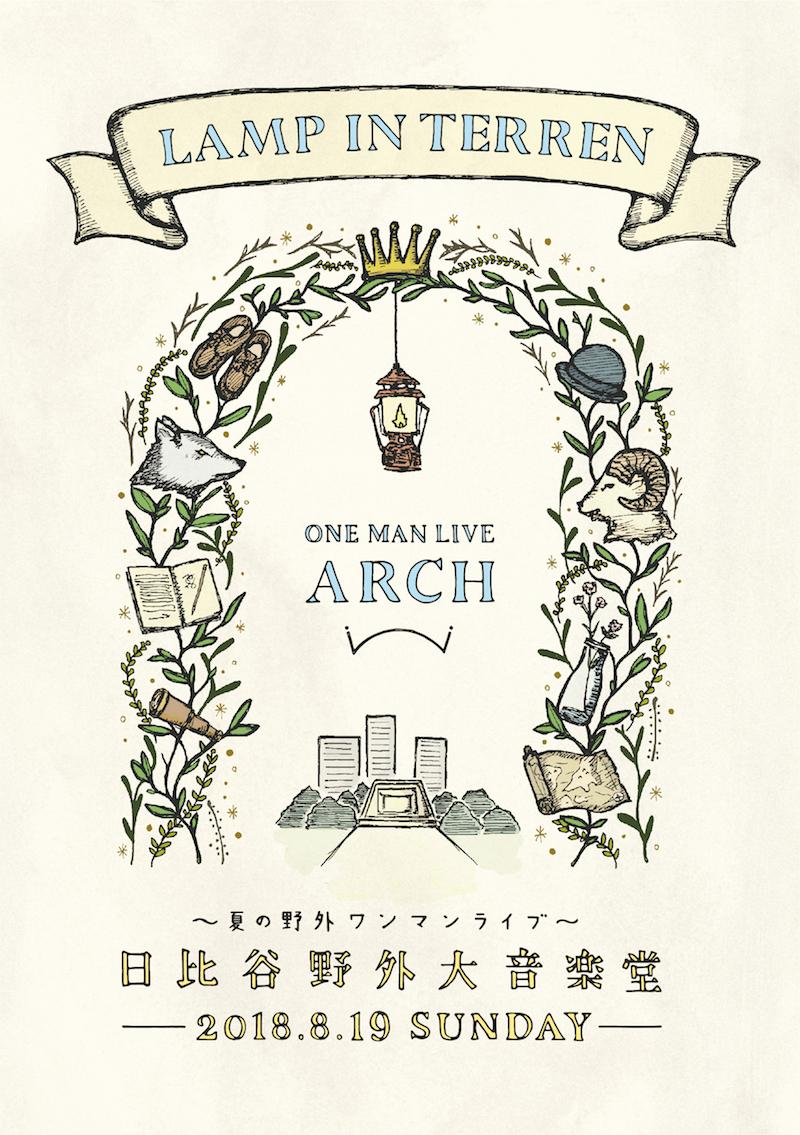 LAMP IN TERREN 夏の野外ワンマンライブ「ARCH」