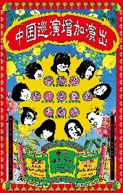Tempalay、ドミコ、MONO NO AWAREが東名阪で3マンツアー開催