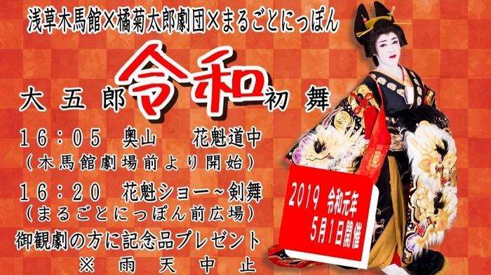 大衆演劇と「まるごとにっぽん」とのコラボ企画では花魁道中などが行われた。(2019年5月橘菊太郎劇団公演)