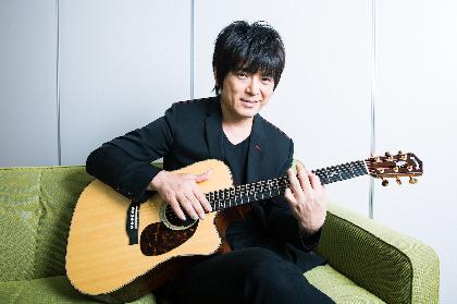 押尾コータロー インタビュー メジャーデビューから現在までの15年を振り返る