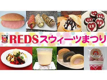 「埼スタプリン」も限定復活! 浦和レッズが『スウィーツまつり』開催