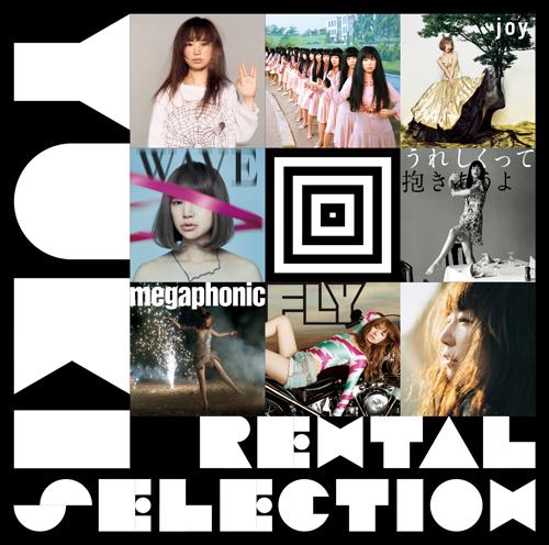 レンタル限定盤『YUKI RENTAL SELECTION』