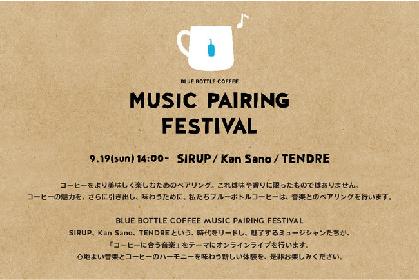 ブルーボトルコーヒーが『BLUE BOTTLE COFFEE MUSIC PAIRING FESTIVAL』を開催 SIRUP、Kan Sano、TENDREが出演