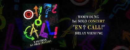 2PMウヨン、出身地・釜山でのソロコンサートを日本語字幕付でディレイビューイング