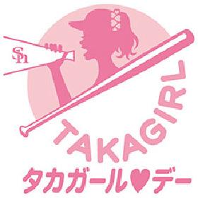 『タカガール♡デーinTOKYO』の始球式に俳優・鈴木伸之が登場!
