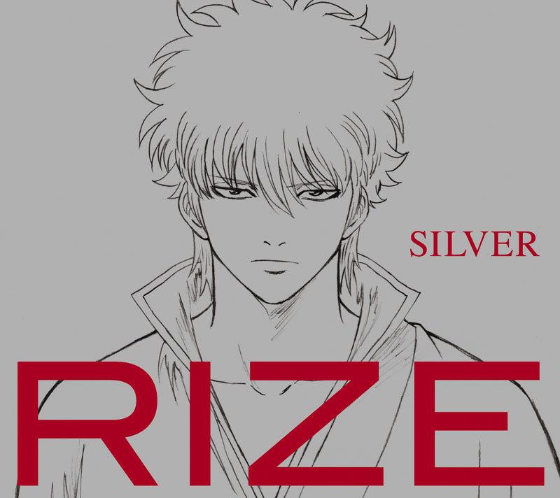 RIZE「SILVER」期間限定生産盤