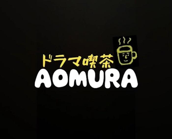 「ドラマ喫茶AOMURA」
