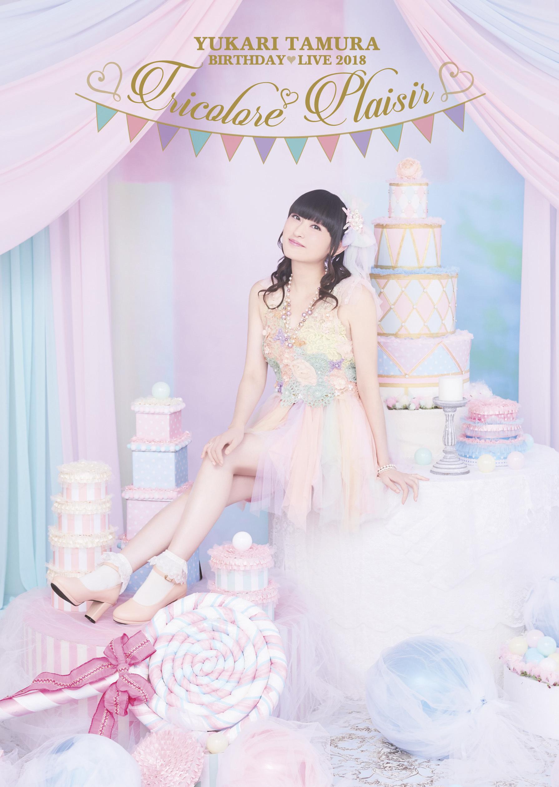 『田村ゆかり BIRTHDAY ♡ LIVE 2018 *Tricolore ♡ Plaisir*』DVD盤