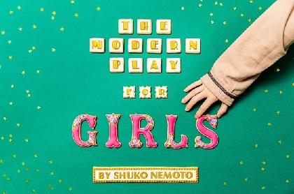 別冊「根本宗子」が東佳苗の舞台装飾で、女の子のための現代演劇を2演目連続上演