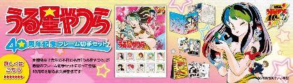 「うる星やつら40周年記念フレーム切手セット」8月1日より受注開始