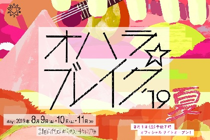 『オハラ☆ブレイク'19夏』菅原卓郎(9mm)、ブラフ団(TOSHI-LOW×KOHKI×内田勘太郎)ら 第2弾出演アーティストを発表