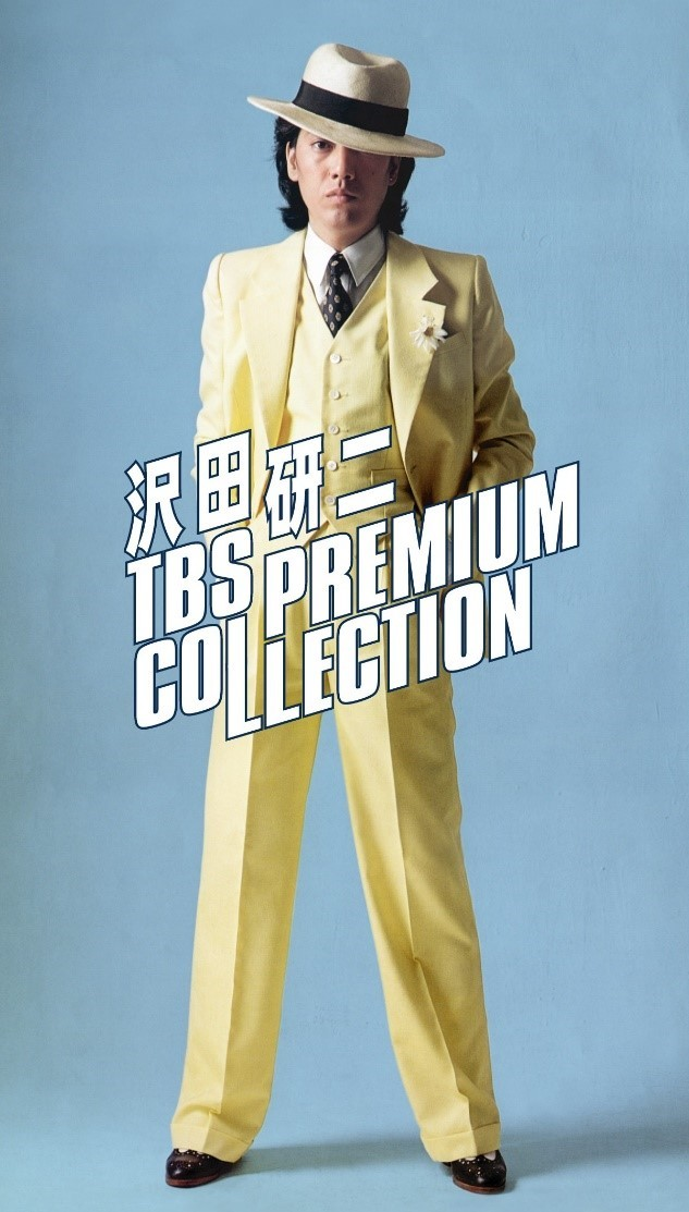 『沢田研二 TBS PREMIUM COLLECTION 』