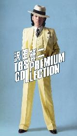 沢田研二のDVD BOXトレイラー第一弾『8時だヨ!全員集合』での「勝手にしやがれ」「サムライ」など歌唱映像公開