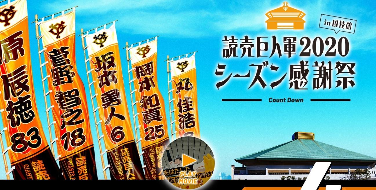 『読売巨人軍2020シーズン感謝祭in国技館』は12月11日開催