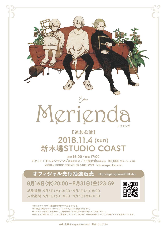 Eve『メリエンダ』追加公演