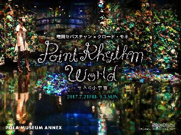 """""""増田セバスチャン×モネ""""の展覧会が開幕 VRアートで独自の世界観を表現"""