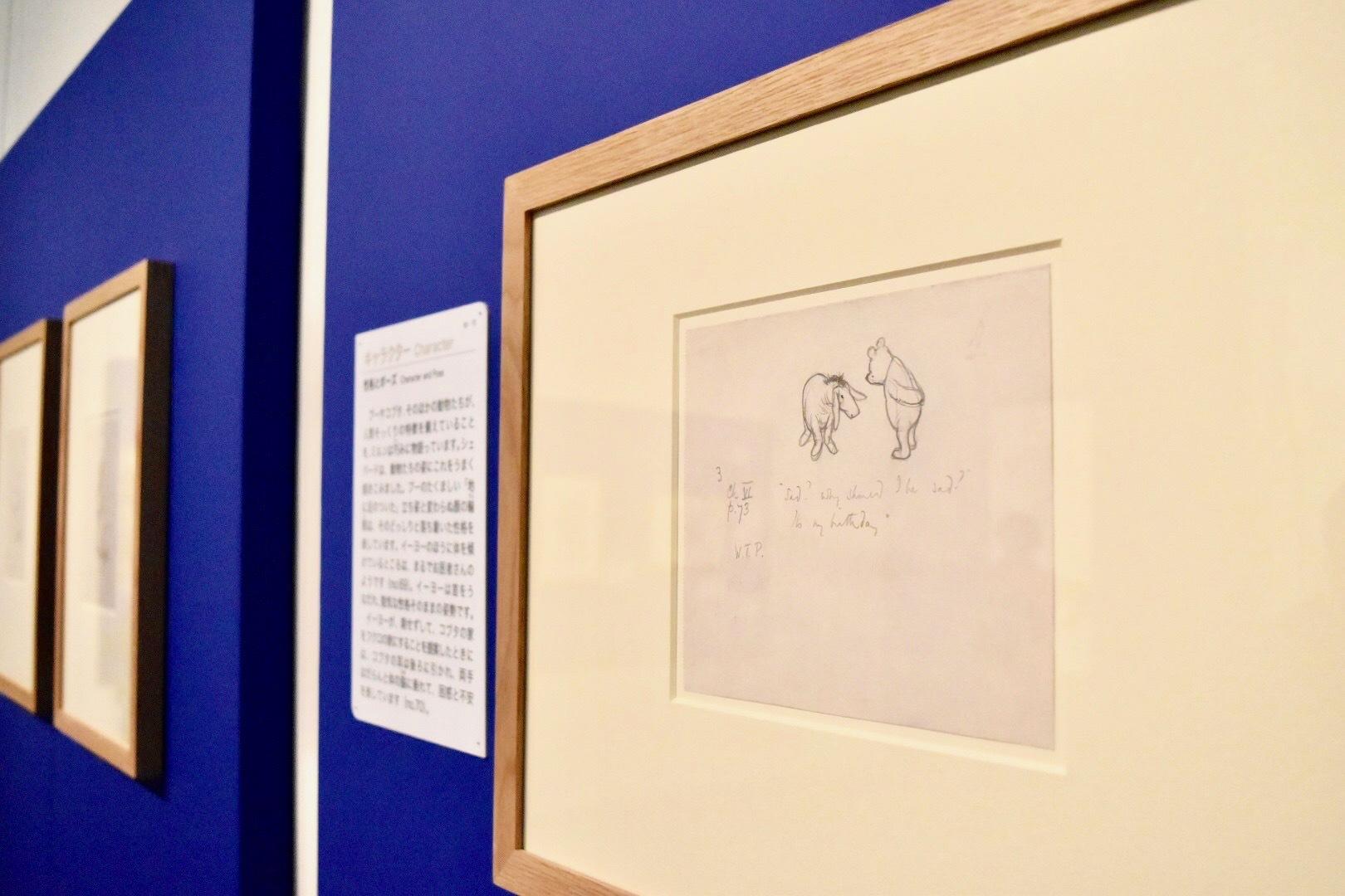 E.H.シェパード 「かなしそう?わしがかなしんでいいものか。きょうは、わしの誕生日じゃ」『クマのプーさん』6章 1926年 ヴィクトリア・アンド・アルバート博物館所蔵