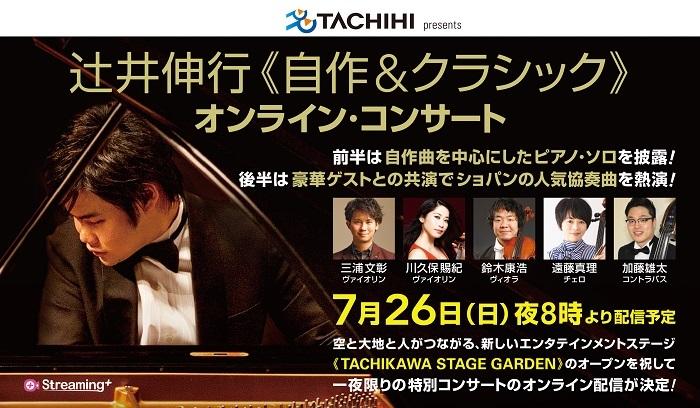 TACHIHI presents『辻井伸行《自作&クラシック》オンライン・コンサート』