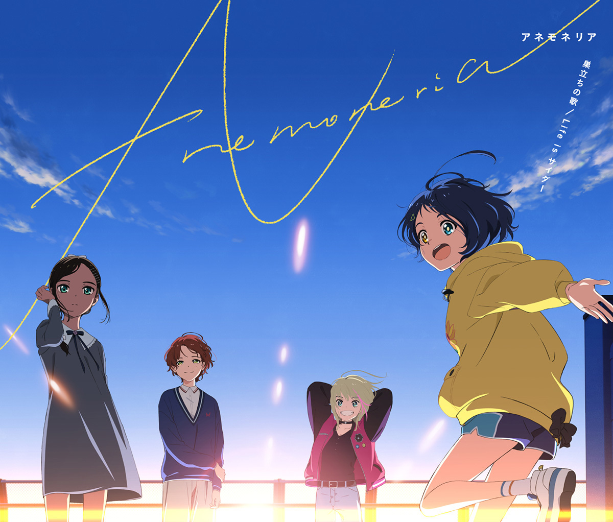 1st EP「巣立ちの歌 / Life is サイダー」アネモネリア盤(初回生産限定盤) (c)WEP PROJECT