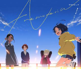 『ワンダーエッグ・プライオリティ』発の音楽ユニット・アネモネリアがアニメ映像を使用した新曲MVを公開