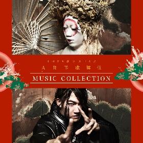 中村壱太郎×尾上右近による『ART歌舞伎』の劇中曲を収録したアルバムがリリース 特別編集版の配信も