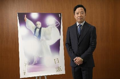 「根底に愛がある」市川猿之助が『日蓮 ー愛を知る鬼ー』への意気込み語る~歌舞伎座『六月大歌舞伎』取材会レポート