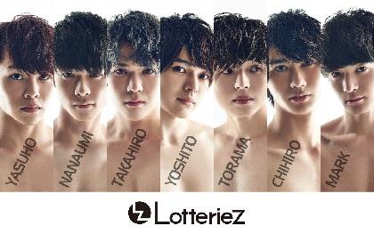 メンズユニット・Lotteriez、12月にメジャーデビューシングルをリリース タイトル曲はPES(RIP SLYME)がプロデュース