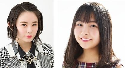 濱咲友菜(AKB48チーム8)、寺本莉緒 舞台『明日、君をたべるよ』でW初主演決定