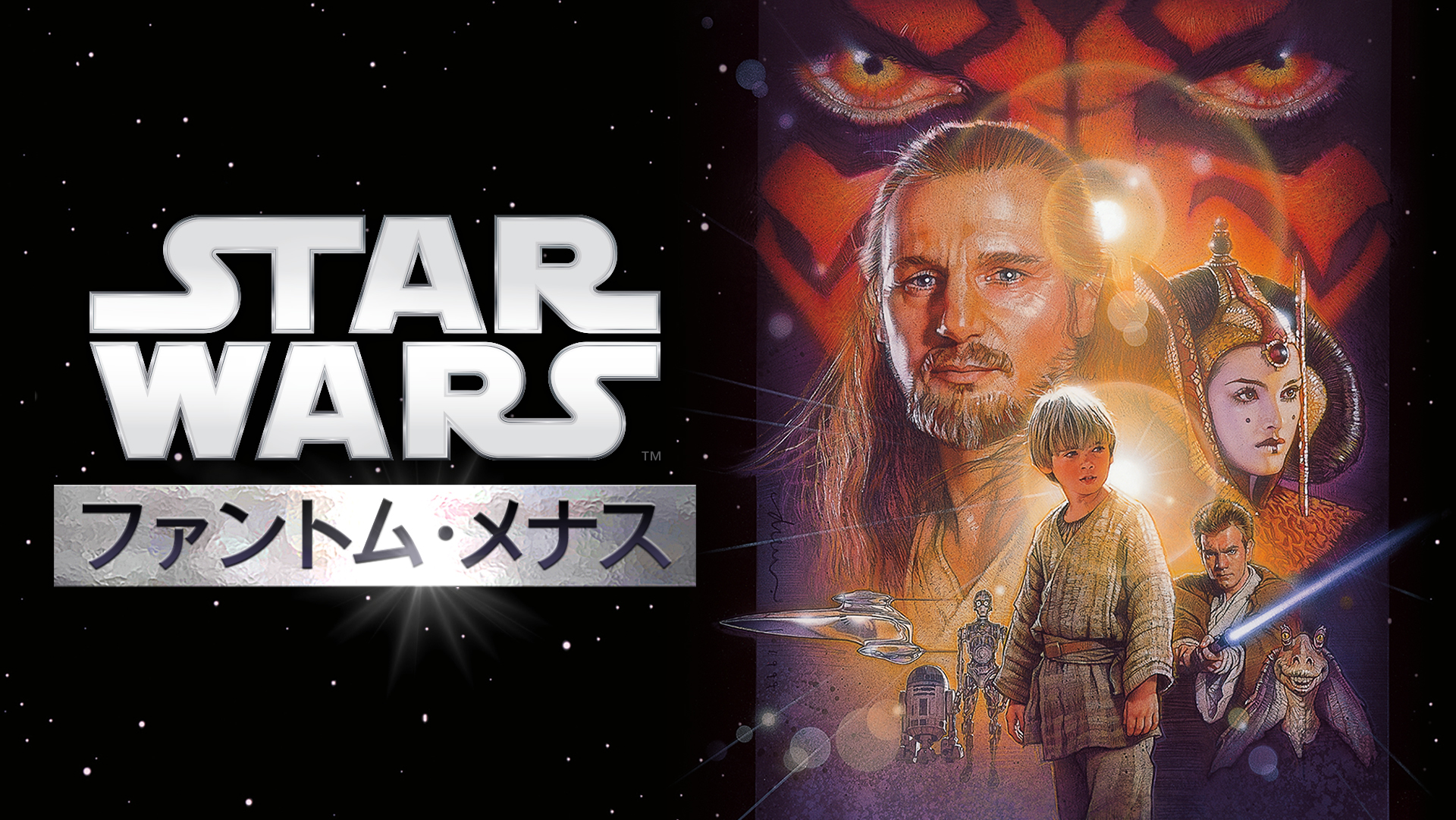 Star Wars:The Phantom Menace(C)&TM 2015 Lucasfilm Ltd.All Rights Reserved.