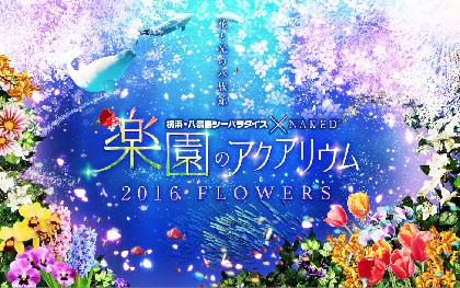 横浜・八景島シーパラダイスにて「花と光の水族館 楽園のアクアリウム 2016 FLOWERS」開催