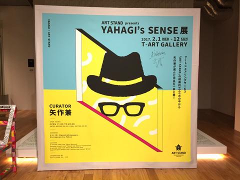 YAHAGI's SENSE展(会期:2017年2月1日(水)〜2月12日(日))