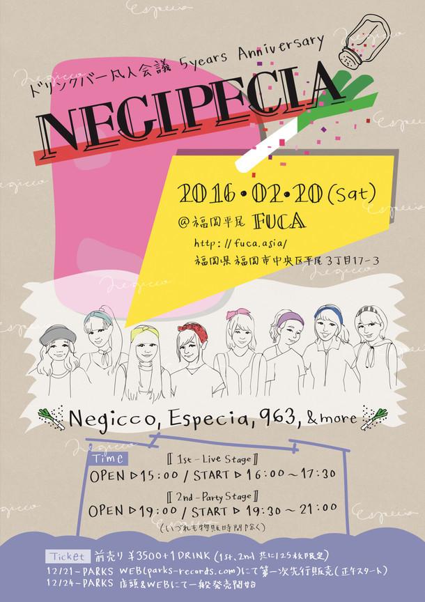 「Negipecia 2016 ~ドリンクバー凡人会議 5years Anniversary~」フライヤー