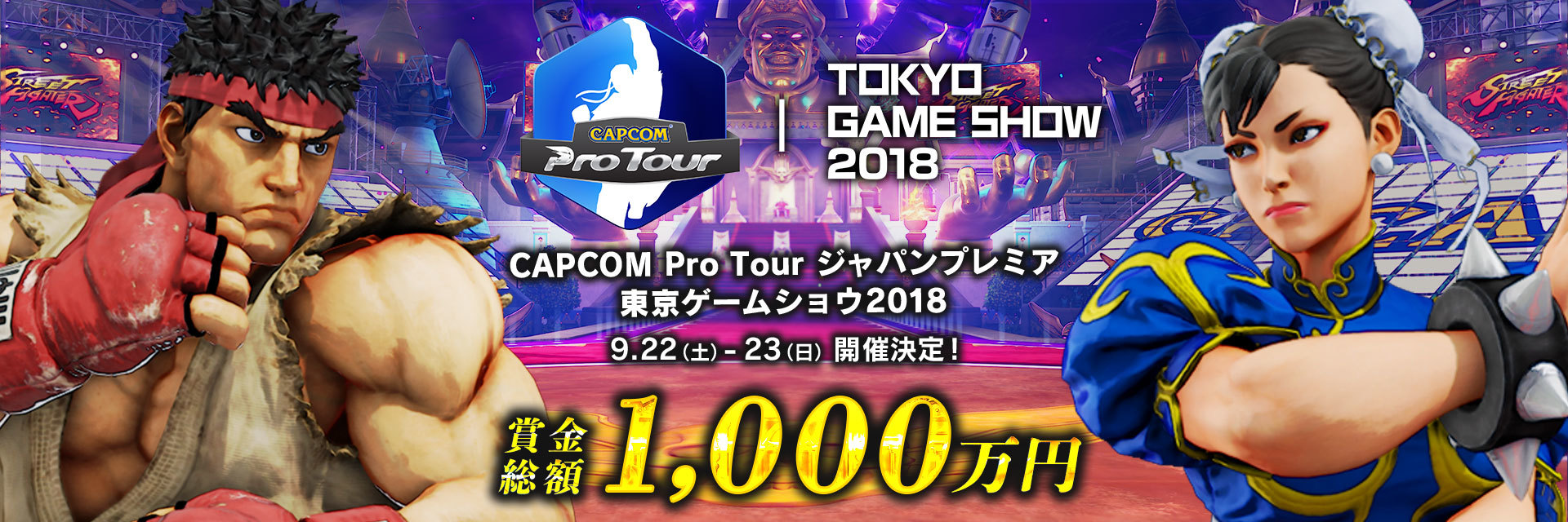 「CAPCOM Pro Tour ジャパンプレミア」バナー (c)CAPCOM U.S.A., INC. 2016, 2018 ALL RIGHTS RESERVED.