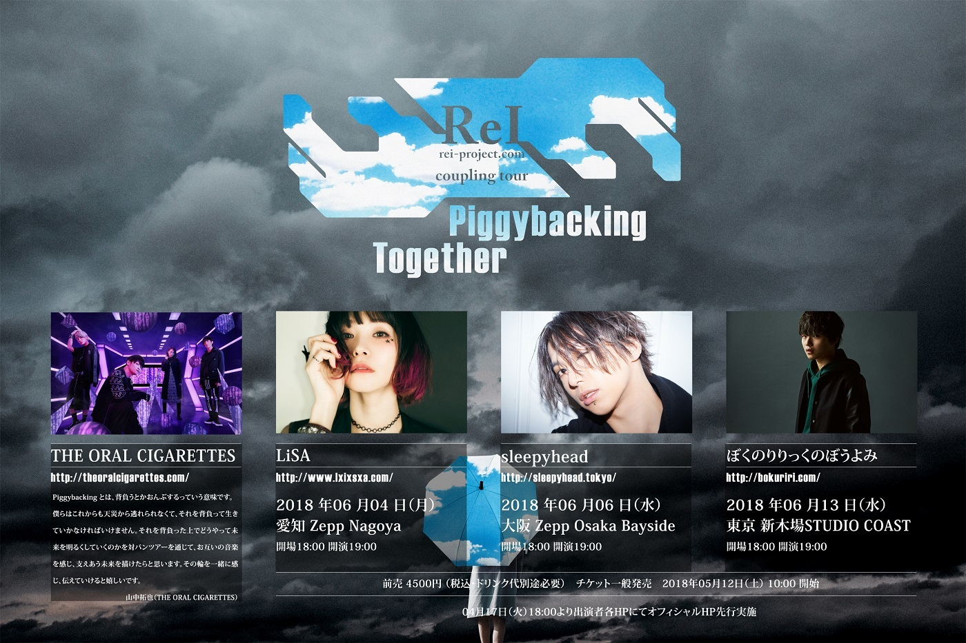 『ReI project coupling tour~Piggybacking Together~』
