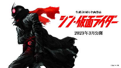 庵野秀明氏が監督・脚本 実写映画『シン・仮面ライダー』2023年3月の公開が決定