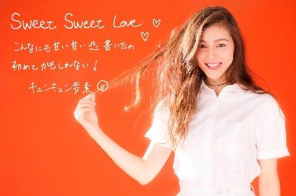 セレイナ・アン メジャーデビューミニアルバム発売へ向けSNS企画がスタート!