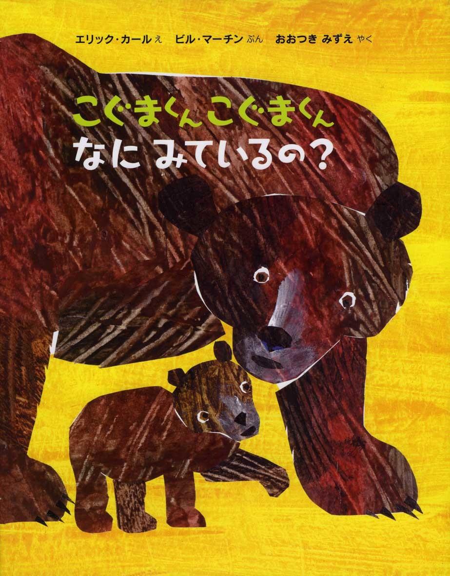 『こぐまくんこぐまくんなにみてるの?』こぐまがみているのはモモンガ? スカンク? 見開きいっぱいに登場する動物の絵を指さしながら、 親子の会話がはずむ絵本です。