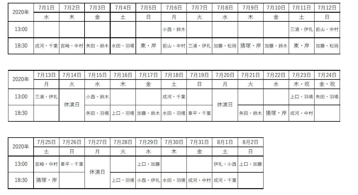 公演日程/キャスト出演日