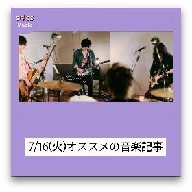 【昨日のニュースを振り返り】7/16(火)オススメ音楽記事