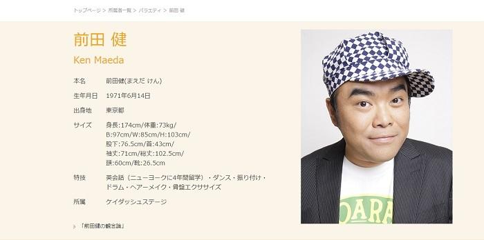 所属事務所ケイダッシュ公式サイトの前田健さんプロフィール